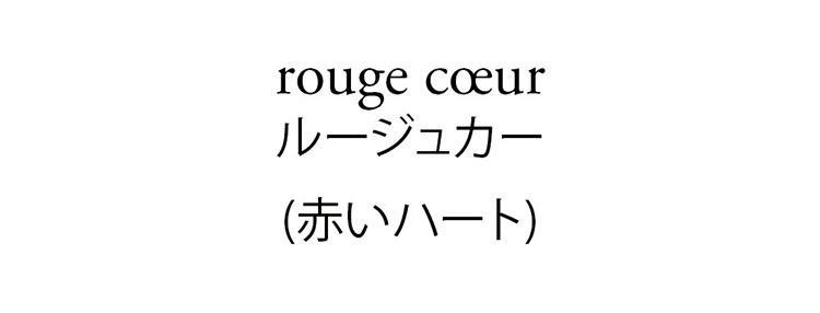 rougecoeur.jpg